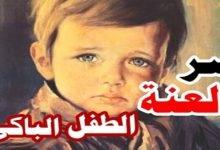 Photo of قصة لوحة الطفل الباكي