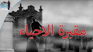 Photo of قصة مقابر الأحياء