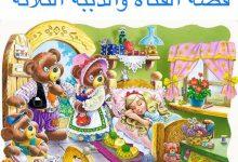 Photo of قصص للأطفال صف أول ابتدائي بعنوان الفتاة والدببة الثلاثة