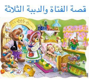 قصص للأطفال صف أول ابتدائي بعنوان الفتاة والدببة الثلاثة