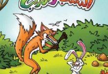 Photo of من حكايات جدي سالم قصة الثعلب الشرير والأرانب الضعيفة