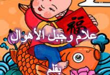 Photo of من حكايات عمتي آمونة قصة علام وجبل الأهوال ج1 بقلم مني حارس