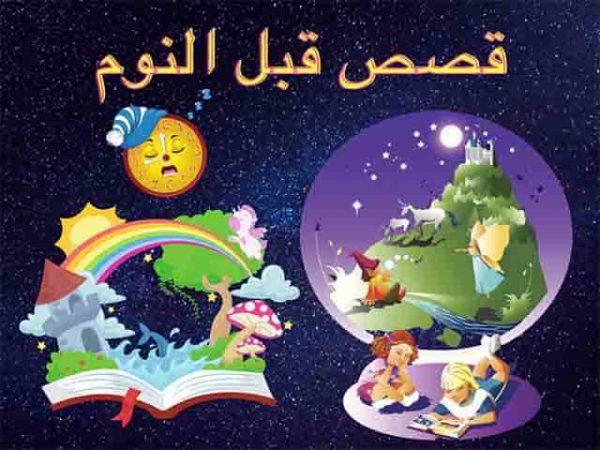 Photo of سلسلة قصص قبل النوم للاطفال
