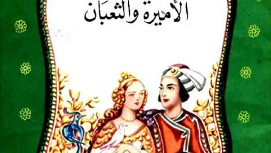 Photo of الأميرة و الثعبان – المكتبة الخضراء – قصص اطفال قبل النوم