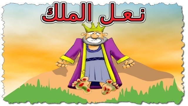 حواديت اطفال نعل الملك